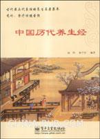中国历代养生经
