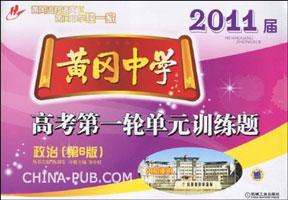 黄冈中学2011届高考第一轮单元训练题.政治(第6版)