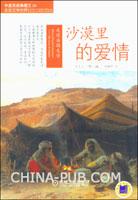 走进法国文学:沙漠里的爱情:汉英对照