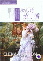 走进加拿大文学:初恋的紫丁香:汉英对照