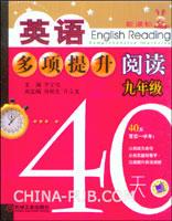 英语多项提升阅读.九年级40天
