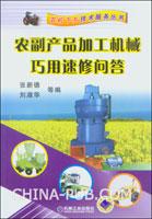 农副产品加工机械巧用速修问答