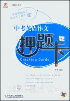中考英语作文押题卡