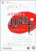 高考英语作文押题卡