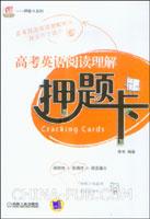高考英语阅读理解押题卡