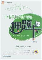 中考英语阅读理解押题卡