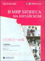 商务汉语一本通(汉俄双语版)