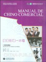 商务汉语一本通(汉西双语版)