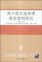 高中语文选修课典型案例研究