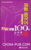 体验汉语100句:韩语版.公务类