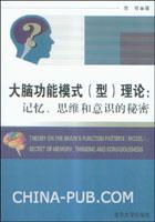 大脑功能模式(型)理论:记忆、思维和意识和秘密