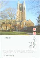 美国大学教育写真