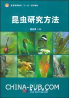 昆虫研究方法