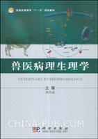 兽医病理生理学