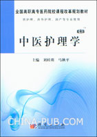 中医护理学(案例版)