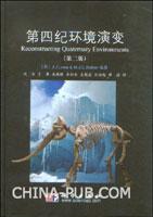 第四纪环境演变:第二版