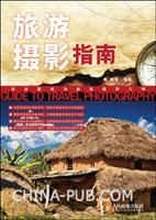 (特价书)旅游摄影指南