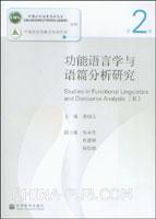 功能语言学与语篇分析研究.第2辑(汉英对照)
