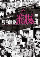 时尚摄影彩妆手册