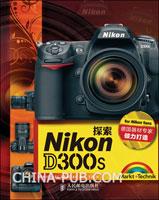 (特价书)探索Nikon D300s