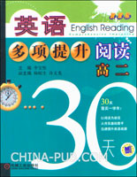 英语多项提升阅读.高二30天