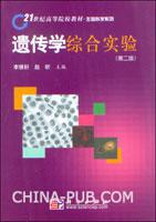 遗传学综合实验(第二版)
