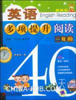 英语多项提升阅读.三年级40天