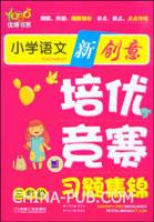 小学语文新创意培优.竞赛习题集锦.三年级