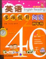 英语多项提升阅读.四年级40天