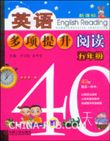 英语多项提升阅读.五年级40天(新课标)