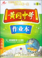 黄冈中学作业本.八年级数学.上册(第4版)