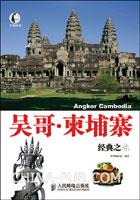 吴哥・柬埔寨经典之旅