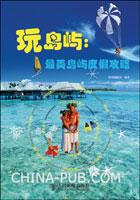 玩岛屿:最美岛屿度假攻略
