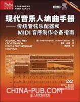 现代音乐人编曲手册:传统管弦乐配器和MIDI音序制作必备指南