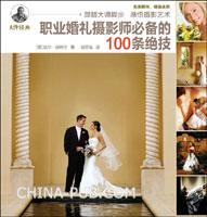 (特价书)职业婚礼摄影师必备的100条绝技