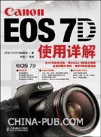 (特价书)Canon EOS 7D使用详解