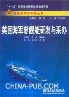 (特价书)美国海军新舰艇研发与采办