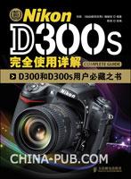 (特价书)Nikon D300s完全使用详解
