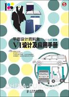 VI设计及应用手册