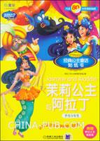 经典公主童话贴纸书.茉莉公主与阿拉丁.七色花(附赠梦幻公主贴贴纸)