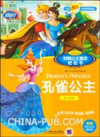 经典公主童话贴纸书.孔雀公主.花木兰(附赠梦幻公主贴贴纸)