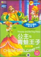 经典公主童话贴纸书.公主与青蛙王子.美女与野兽(附赠梦幻公主贴贴纸)