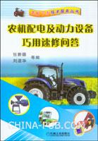 农机配电及动力设备巧用速修问答