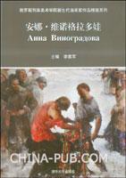 俄罗斯列宾美术学院新生代油画家作品精选系列.安娜.维诺格拉多娃(汉俄对照)