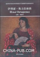 俄罗斯列宾美术学院新生代油画家作品精选系列.伊利亚.奥夫恰林科(汉俄对照)