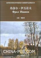 俄罗斯列宾美术学院新生代油画家作品精选系列.弗洛尔.伊万诺夫(汉俄对照)