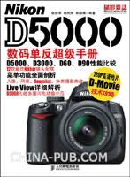 (特价书)Nikon D5000数码单反超级手册