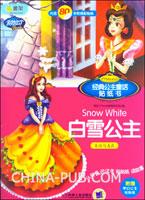 经典公主童话贴纸书----白雪公主・睡美人