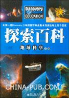 探索百科.地球科学.下册