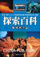 探索百科.地球科学.上册